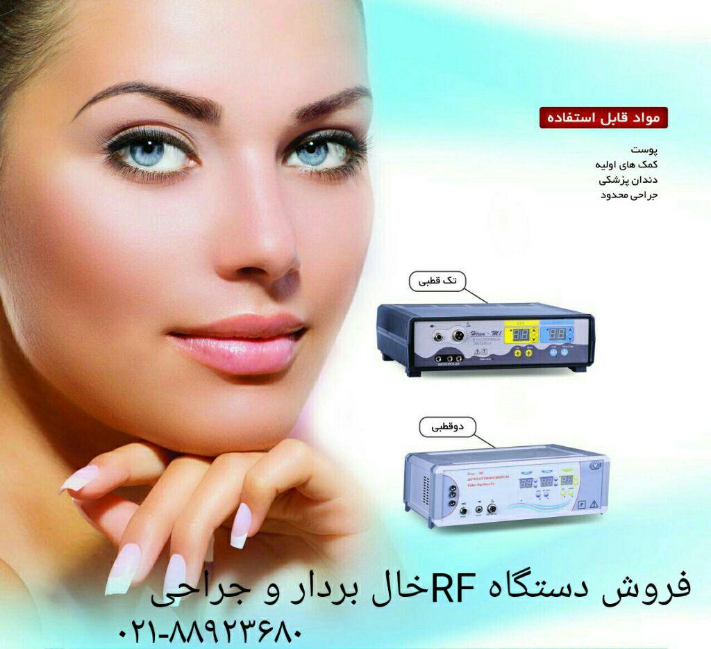 دستگاه آر اف RF جراحی جهت برداشتن خال