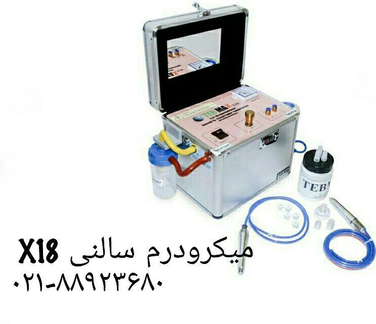 دستگاه میکرودرم سالنی و مطبی مدل Tebmax و X18